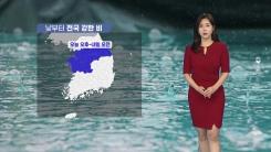 [날씨] 오늘 전국에 많은 비...침수 피해 우려