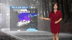 [날씨] 오늘 오후부터 전국 비...중부 집중호우 유의