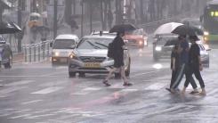 [날씨] 전국 흐리고 강한 비...내일까지 최고 250mm↑