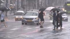 [날씨] 강한 저기압 유입으로 전국 비...최고 250mm↑ 물폭탄