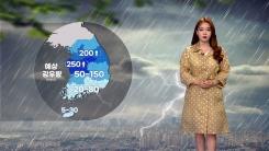 [날씨] 밤사이 중부지방 많은 비...내일 새벽~낮, 전북·경북 지역 강한 비