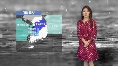 [날씨] 서울 호우주의보 해제...충남 집중 호우, 250mm↑