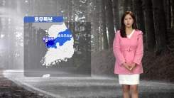 [날씨] 충남 '호우경보'...낮까지 국지성 호우 유의