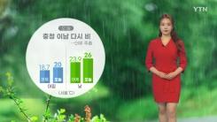 [날씨] 오늘 충청 이남 다시 비...더위 주춤
