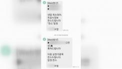 [단독] 가짜 코인거래소에 가입 유도...투자금 받아 '먹튀' (1편)