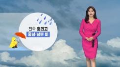[날씨] 전국 흐림...충남·남부 비 계속
