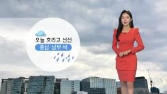 [날씨] 오늘 흐리고 선선...충남·남부 비