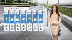 [날씨] 내일 남부·제주도 비...저지대 침수 등 호우 피해 주의