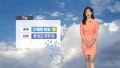 [날씨] 중부 쾌청한 가을 하늘...남부 밤까지 곳곳에 비