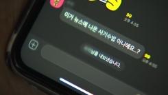 """[단독] 코로나 '생계 절벽' 노린 '리딩방' 사기...""""수술비·보증금까지"""" (3편)"""