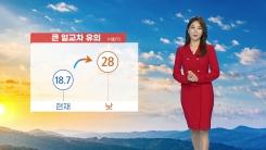 [날씨] 9월 첫 주말, 맑고 큰 일교차...영동·경북 동해안 비 조금