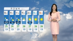 [날씨] 내일도 '맑음'...월요일 수도권 등 서쪽 지방, 비
