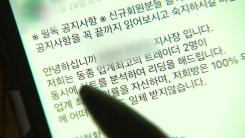 """[단독] '가짜 거래소' 피해 신고 '봇물'...경찰 """"집중수사관서 고려"""" (4편)"""