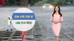[날씨] 오늘 서쪽 지방 비...내일 전국으로 확대