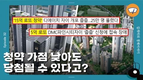 [개미일기] '당첨되면 로또?' 무주택 2030 몰리는 '줍줍' 무순위 청약