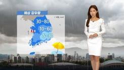 [날씨] 전국 비 소식...중부·전남 해안·제주도 최고 80mm