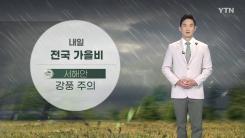 [날씨] 내일 전국 가을비...서해안 강풍 주의