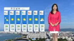 [날씨] 절기 '백로'...내일 오후부터 맑은 하늘