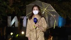 [날씨] 절기 '백로' 전국 비...서해안 강풍, 영동 호우