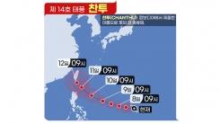 [날씨] 제14호 태풍 '찬투' 발생...다음 주 후반 한반도 북상 가능성