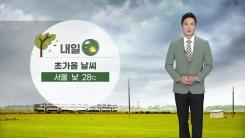 [날씨] 내일 맑은 하늘...일교차 큰 전형적인 가을 날씨