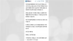 연합뉴스, 포털 노출 중단 관련 사과문 발표