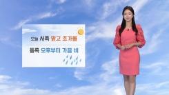 [날씨] 오늘 서쪽 맑음...동쪽 오후부터 가끔 비