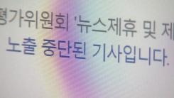 '기사형 광고' 연합뉴스 오늘부터 포털 노출 중단