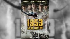 """중공군 미화 논란 수입 영화 상영 취소...""""깊이 반성"""""""