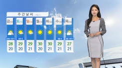 [날씨] 쾌청한 초가을 날씨...큰 일교차 주위