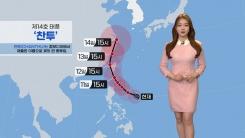 [날씨] 내일 구름 많고 빗방울...큰 일교차
