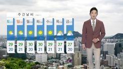 [날씨] 내일 구름 많고 빗방울...서울 낮 28도