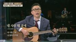 "[5min] 조장혁 ""김현식 선배처럼 '솔직한 음악' 들려 드릴게요"""