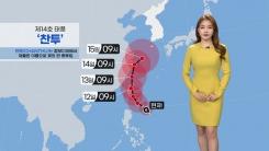 """""""다음 주 한반도 영향 가능성""""...14호 태풍 '찬투' 예상 경로는?"""
