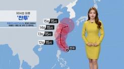 [날씨] 이번 주말 쾌청한 가을...내륙 자외선 지수↑