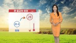 [날씨] 주말 쾌청한 가을...큰 일교차, 제주 오후까지 비