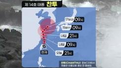 태풍 '찬투' 매우 강력한 세력 유지한 채 북진...한반도 영향은?