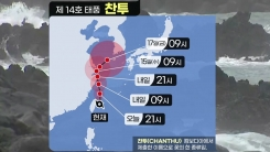 제주, 오늘 밤부터 영향권...14호 태풍 '찬투' 예상 경로는?