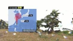 [날씨] 추석 연휴 앞두고 태풍 북상...제주도 500mm 이상 폭우