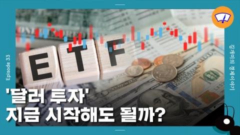 [개미일기] 美 긴축 재정 오나?...달러에 투자하는 이유