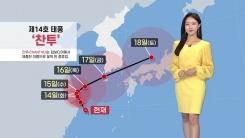 [날씨] 제14호 태풍 '찬투' 접근...제주도 태풍 간접 영향권