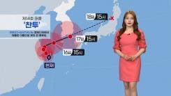 [날씨] 추석 연휴 앞두고 태풍 북상...제주도 호우주의보