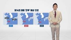 [날씨] 내일 중북부 맑고 더위...제주·남부 태풍 간접 영향