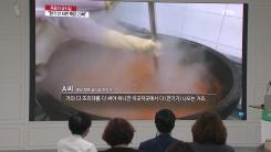 """'죽음의 급식실' 국회도 대안 모색...""""실태 파악 우선"""""""