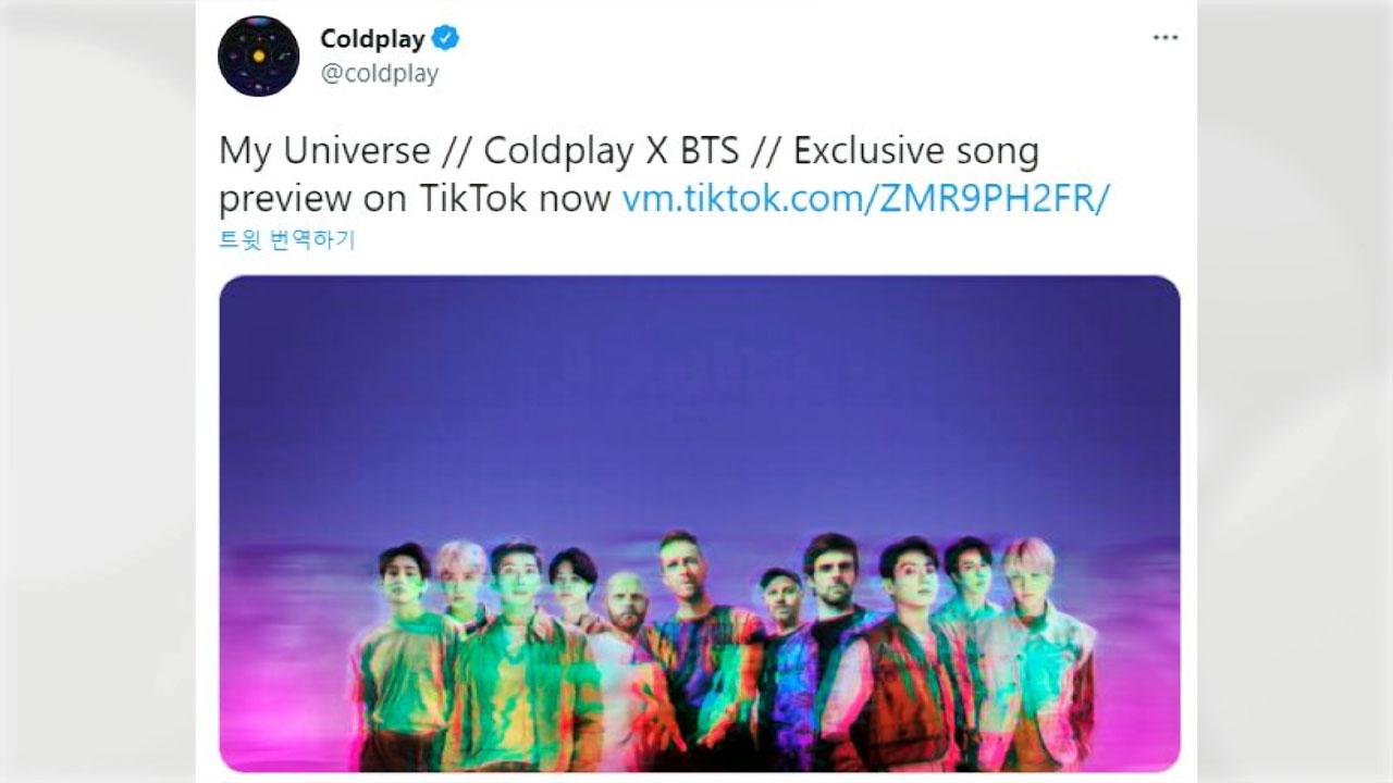 BTS·콜드플레이 협업곡 24일 발매...한국어 가사 수록