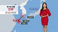 [날씨] 내륙 늦더위 이어져...금요일부터 태풍 '찬투' 영향권