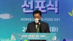 [기업] aT, 저탄소 식문화 확산...'코리아 그린푸드 데이' 개최