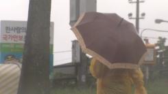 [날씨] 금요일, 태풍 최대 고비...전국 강한 비바람 유의