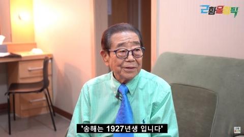 """'95세' 송해 근황 """"'전국노래자랑' 후임 정했지만 30년 뒤 넘길 것"""""""