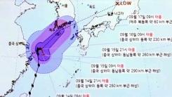 [날씨] 태풍 '찬투' 금요일 영향...초속 40m 강풍, 300mm 폭우